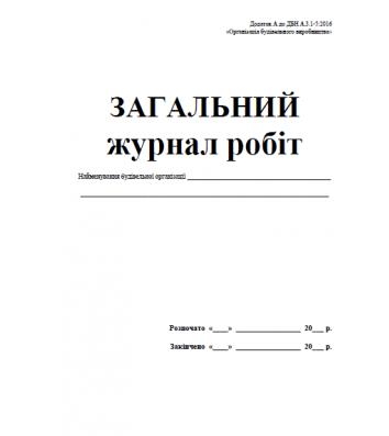 Загальний журнал для робіт А4 24арк