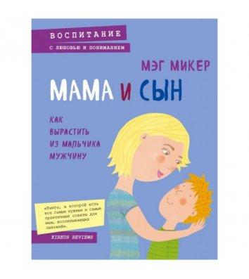 "Книга ""Мама і син. Як виростити з хлопчика мужчину"" Микер М."
