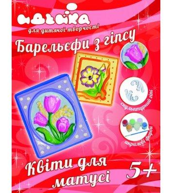 """Гіпсові розмальовки на магніті  """"Квіти для матусі"""", Идейка"""