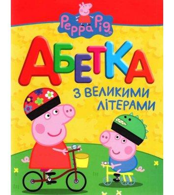 """Книга дитяча """"Абетка"""" Свинка Пеппа, Перо"""