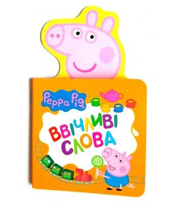 """Книга дитяча """"Ввічливі слова"""" Свинка Пеппа, Перо"""