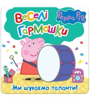 "Книга дитяча ""Ми шукаємо таланти"" Свинка Пеппа, Перо"
