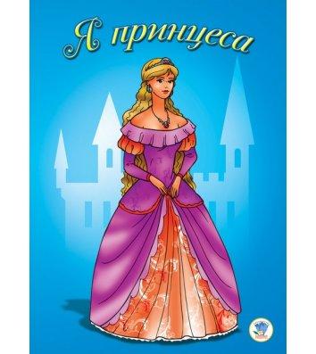 """Раскраска """"Посмотри и раскрась. Я принцесса"""", Книжковий хмарочос"""
