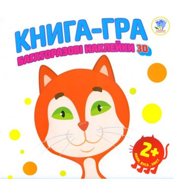 Книга-гра 2+ Котик, Книжковий хмарочос
