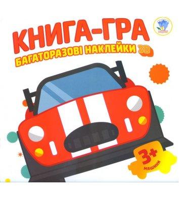 Книга-игра 3+ Машинки, Книжковий хмарочос