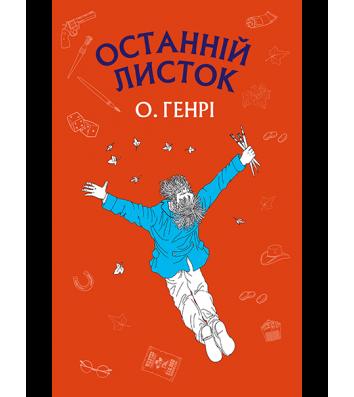 """Книга """"Останній листок"""" О.Генрі"""