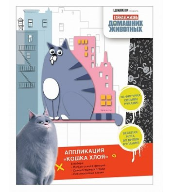 "Аппликация ""Кошка Хлоя"" The Secret Life of Pets"