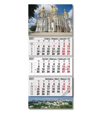 """Календар настінний квартальний на 2020р (3 пружини) """"Гірський пейзаж"""""""