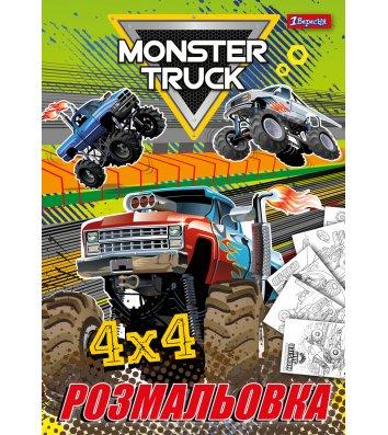 Розмальовка А4 Monster Truck, 1 Вересня