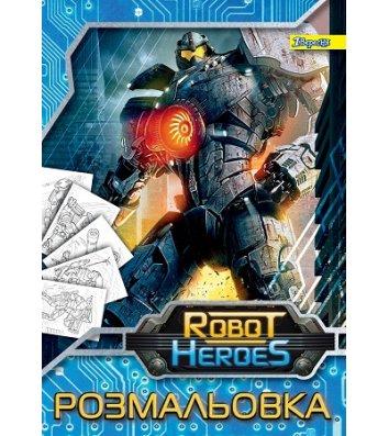 Раскраска А4 Robot Heroes, 1 Вересня