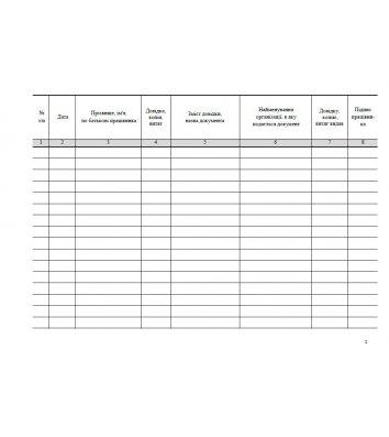 Журнал регистрации и выдачи документов на предприятии
