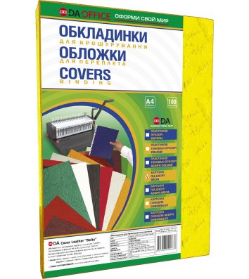 """Обкладинка для брошурування А4 230г/м2 100шт картонна фактура """"шкіра"""" жовта, DA"""