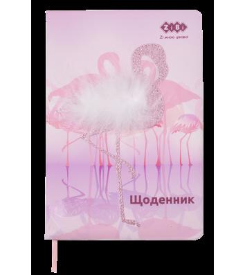 """Дневник школьный В5 48л твердая обложка """"Flamingo"""", Zibi"""