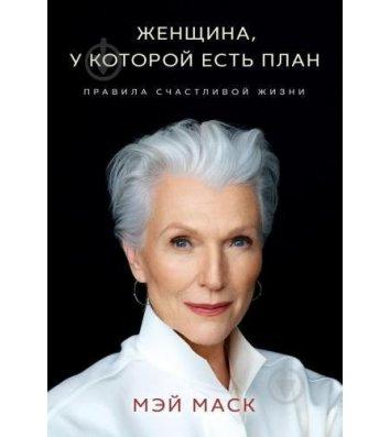 """Книга """"Женщина, которая имеет план"""", Мэй Маск"""