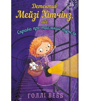 """Книга """"Детектив Мейзі Хітчинз або Справа про таємний тунель"""" Голлі Вебб"""