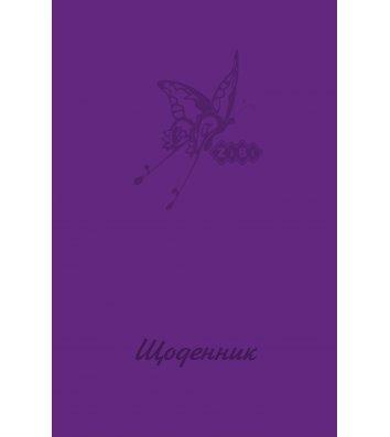 Щоденник шкільний 40арк тверда обкладинка Fly, Zibi