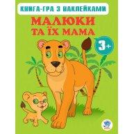 """Книга с наклейками """"Малыши и их мама"""", Книжковий Хмарочос"""