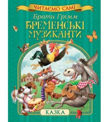 """Книга дитяча """"Читаємо самі. Бременські музиканти"""", Перо"""
