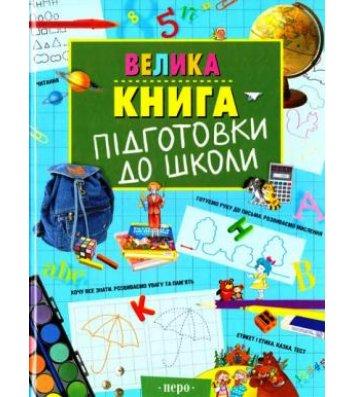 Большая книга подготовки к школе, Перо
