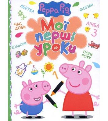 """Книга дитяча """"Мої перші уроки. Свинка Пеппа"""", Перо"""