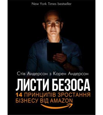 """Книга """"Листи Безоса"""", Стів Андерсон із Карен Андерсон"""