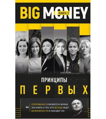 """Книга """"Принципы первых Big money"""" Книга 2 Черняк Евгений"""