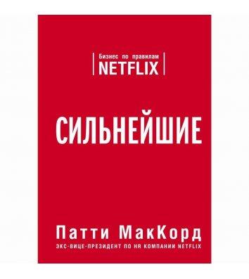 """Книга """"Сильнейшие. Бизнес по правилам Netflix"""", МакКорд П."""