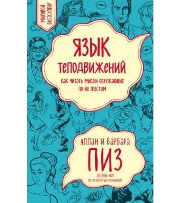 """Книга """"Язык телодвижений. Как читать мысли окружающих по их жестам""""Алан Пиз"""