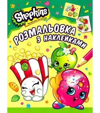 Раскраска с наклейками Shopkins зеленая, Перо