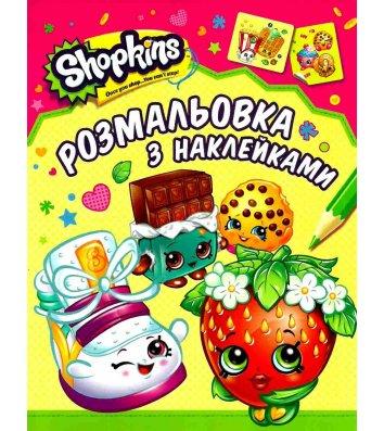 Раскраска с наклейками Shopkins розовая, Перо