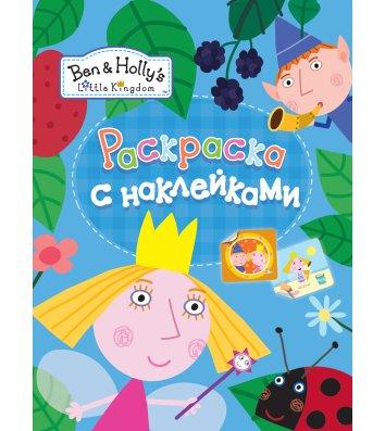 Раскраска с наклейками Ben&Holly голубая, Перо
