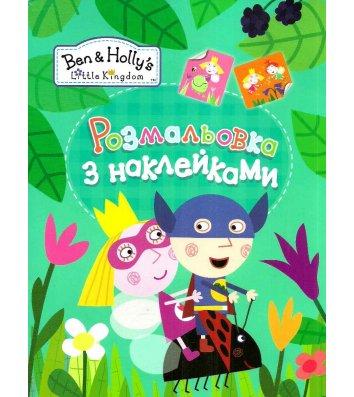Розмальовка з наліпками Ben&Holly зелена, Перо