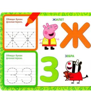Книга навчальна Пишемо букви Свинка Пеппа, Перо