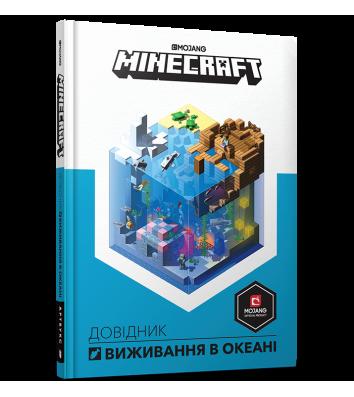 """Книга """"Minecraft"""" Справочник Выживание в океане, Стефани Милтон"""