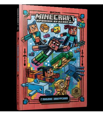 """Книга """"Minecraft"""" Глубокое погружение, Ник Елиопулос"""