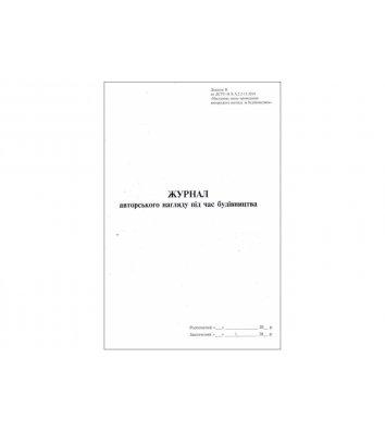 Журнал авторського нагляду під час будівництва 24арк