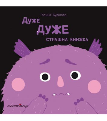 """Книга """"Очень страшная книга"""", Странник"""