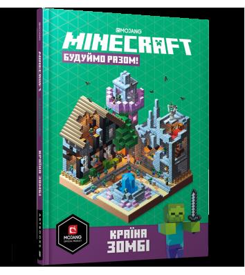 """Книга """"Minecraft"""" Будуймо разом. Країна зомбі"""