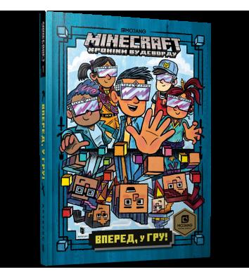 """Книга """"Minecraft"""" Вперед, в игру!"""