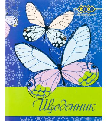 """Щоденник шкільний А5 40арк м'яка обкладинка """"Butterfly"""", Zibi"""