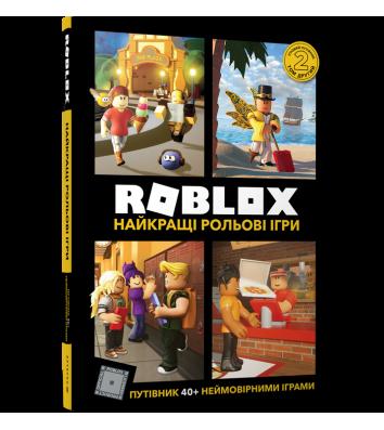 """Книга """"Roblox"""" Наилучшие ролевые игры. Крейг Джелли"""