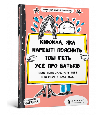 """Книга """"Книга, которая наконец объяснит тебе абсолютно все о родителях"""", Франсуаза Буше"""