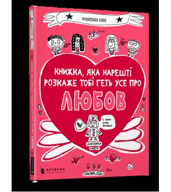 """Книга """"Книжка, яка нарешті розкаже тобі геть усе про любов"""",  Франсуаза Буше"""