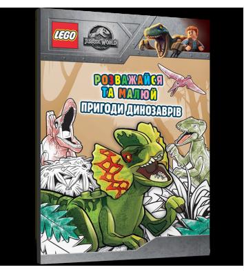 Книга Lego Розважайся та малюй. Пригоди динозаврів