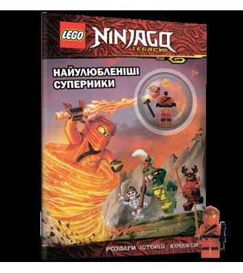 Книга Lego Ninjago Найулюбленіші суперники