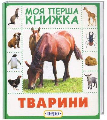 "Книга дитяча ""Тварини"", Перо"