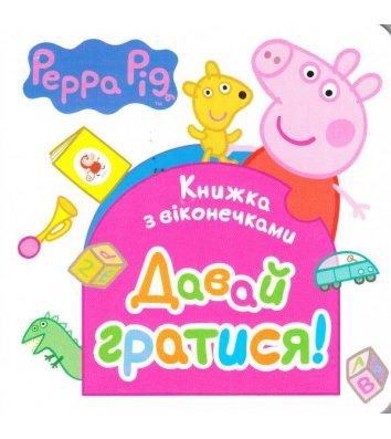 """Книга дитяча """"Давай гратися"""" Свинка Пеппа, Перо"""