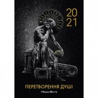 """Календар настінний """"Перетворення душі"""" 2021, Колесо Життя"""