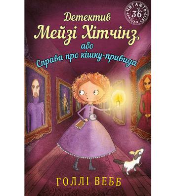 """Книга """"Детектив Мейзі Хітчинз або Справа про кішку-привида"""" Голлі Вебб"""