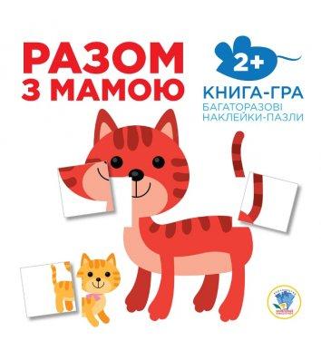 Книга-гра 2+ Разом з мамою, Книжковий хмарочос